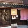 「Cafe多聞」 金沢市東山