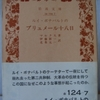 カール・マルクス「ルイ・ボナパルトのブリュメール十八日」(岩波文庫)