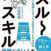 【新刊】スルースキル物語3 大嶋信頼さんのスルースキルは最高