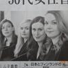 フィンランドの女性政界進出がすごすぎる~日本がマネするところは?→まず我々子育て世代の投票率アップから始めるべき?~