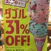 5月9日はアイスクリームの日だった
