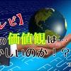 【テレビ】オレの価値観はおかしいのか!?って話