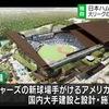 北海道日本ハム・ファイターズが新球場建設を正式発表、2023年シーズンから本格稼働へ