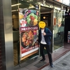 吉野家のベジ牛定食がスーパーヘルシーだった!!!