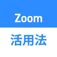 【講師向け】双方向型の研修や講演をZoomで実現するためのヒント