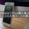 iPhone 7 Plus購入者がオススメの人気ケースを厳選!TPU・ポリカーボネート・手帳型・バンパー各種【iPhone 7 / 7 Plus対応】
