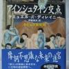 サミュエル・R. ディレイニー「アインシュタイン交点」(ハヤカワ文庫)