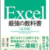 ExcelのIF文でand検索やor検索を行う方法