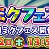 【ミクコレ】ミクフェス開催!祝3周年☆