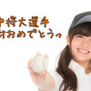 【祝完封】田中将大選手圧巻の投球っ!!【マー君】