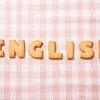 各国公立大学の共通テスト英語民間試験導入状況<1月31日更新>