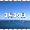 【1月26日 記念日】文化財防火デー〜今日は何の日〜