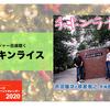 チキンライスをアレンジャー目線で聴いてみた【アカペラアドベントカレンダー企画】