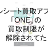 レシート買取アプリ「ONE」の買取制限が解除されてた(☆)