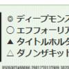 皐月賞予想  ①ディープモンスター ②エフフォーリア ③タイトルホルダー