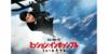【iTunes Store】「ミッション:インポッシブル フォールアウト (字幕/吹替)」今週の映画 102円レンタル