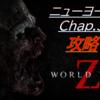 【攻略】World War Z (PS4) 〜ニューヨーク チャプター3の攻略法〜