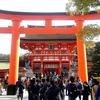 久し振りの京都散策で伏見辺りを歩きました