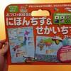お風呂場で覚える大人にもオススメな日本地図&世界地図セットが有能だと思う今日この頃