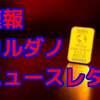 カルダノニュースレター10/24   https://youtu.be/SiZMp7hhbZw  {E982AAC8-BC8E-43CB-8ECD-BAF299785117}   公式イーサリアム公式仮想通貨公式ビットコイン暗号通貨ADAコイン