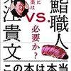 【書評】黒崎さんがラッパーだったとは『堀江貴文VS.鮨職人 鮨屋に修業は必要か?』