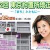 東京拘置所矯正展に心惹かれてしょうがないから明日行ってきます