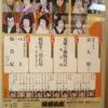 十月大歌舞伎(写真)