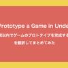 1セメスターで50以上のゲームを開発したプロジェクトの話