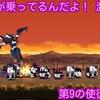 【プレイ動画】アスカが乗ってるんだよ! 激ムズ 第9の使徒、襲来