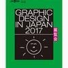 『日本のグラフィックデザイン2017』展