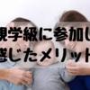両親学級に参加するメリット【体験談】