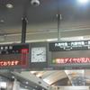 京葉線43分ストップで予定の新幹線に乗れず