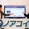【4話】仮想通貨大暴落、ノアアークコイン(NAC)の未来はどうなる?