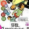 算数宇宙の冒険 (実業之日本社文庫) / 川端裕人 (asin:4408550655)