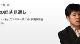 【終了しました】きょう開催オンラインセミナー 「今井 雅人 11月の経済見通し」