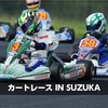 カートレース IN SUZUKA 第5戦に Sparco × Star5 ブースを出展させていただきます!