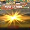 【ゆるゲゲ】ようやく入手w。グライドキジムナー(ガジュマル飛行艇)ゲット!かわいい「果物」爆撃機w~相変わらずチョコ娘はゲットできてねぇけどなw~【ゆる~いゲゲゲの鬼太郎妖怪ドタバタ大戦争】