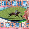 【ダビスタ記事】2種類の種牡馬で2,060頭生産してみた生産データ