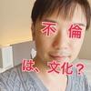 既婚女性が【不倫】にハマる理由〜セフレに替わる言語化シリーズ③〜