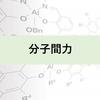 分子間力:分子と分子の間に働く力