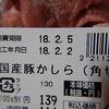 カシラde焼鳥ならぬ焼豚(ton)duねぎまfeaturing東松山やきとり