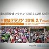 第55回愛媛マラソンエントリー完了!