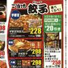 企画 サブテーマ ご当地餃子食べ比べ イトーヨーカドー 8月23日号