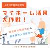 住み替え事例のご紹介 埼玉県の熊谷市から、栃木県の大田原市へ