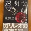 「加賀恭一郎」路線に変更?:読書録「透明な螺旋」
