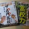 週刊東洋経済『高校力』、『ザ・名門高校』に思う