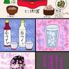 #4 酒飲み雑談配信@たこ焼き機でアヒージョ作るよ!!