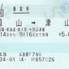 岡山から津山への片道乗車券(中国高速線経由)