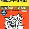 桐朋中学校の第1回学校説明会の予約は明日5/14(日)8:00~スタートだそうです!