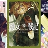9月29日のKindle新刊をご紹介!『幼女戦記 10』『結城友奈は勇者である メモリアルブック』など